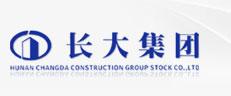 湖南长大建设集团股份有限企业