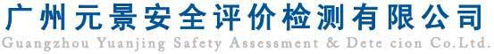 广州元景安全评价检测有限企业