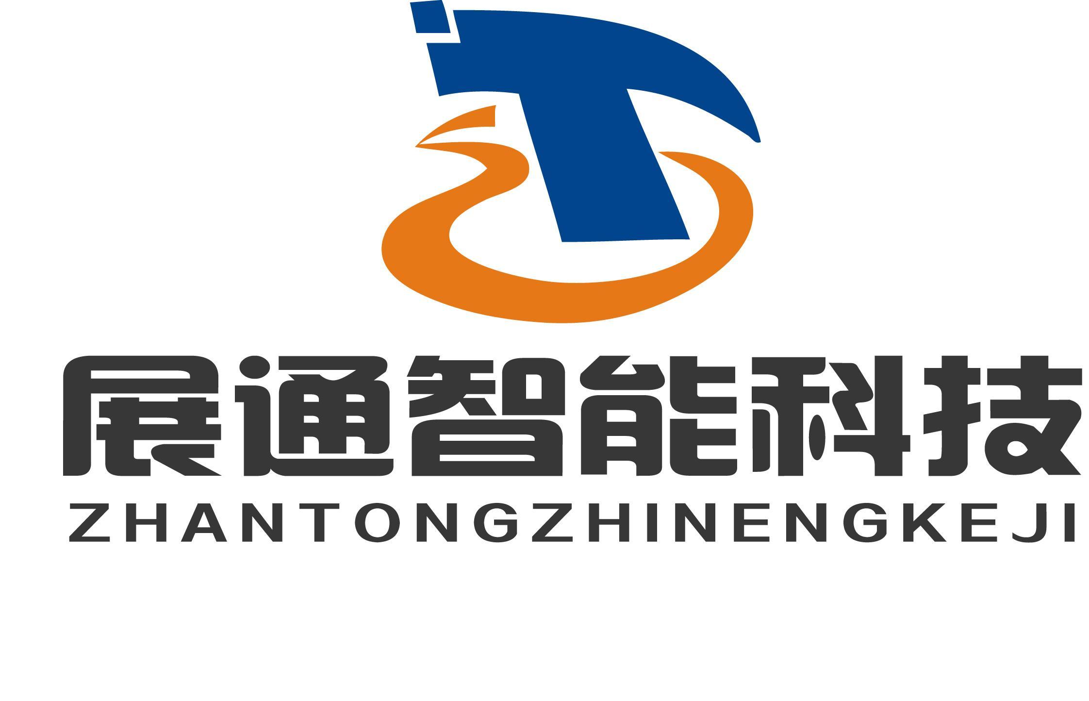 湖南展通智能科技有限企业