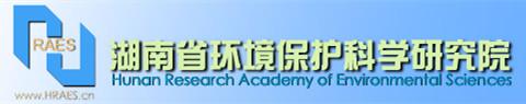 湖南省环境保护科学研究院