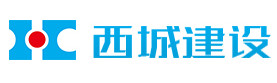 湖南省西城建设有限企业