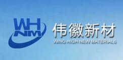 长沙伟徽高科技新材料股份有限企业