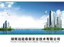 湖南远能泰新安全技术有限企业