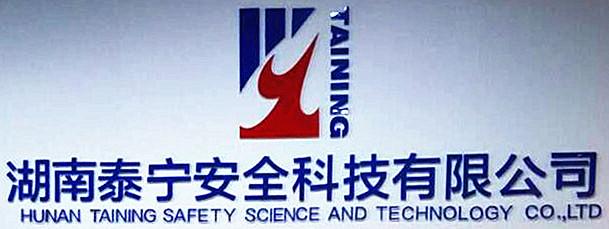 湖南泰宁安全科技有限企业