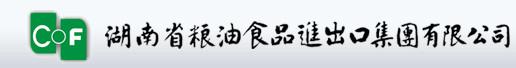 湖南省粮油食品进出口集团有限企业