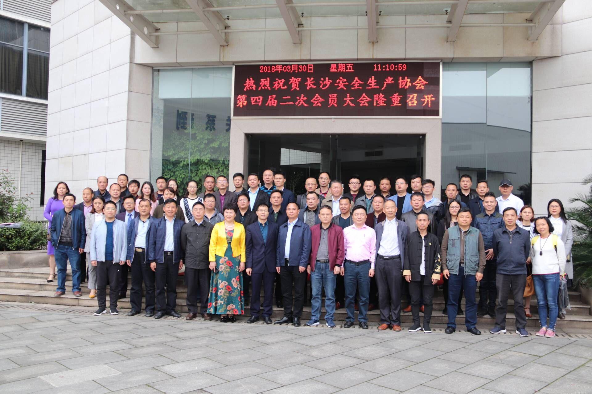 长沙市安全生产协会第四届第二次会员大会隆重召开!