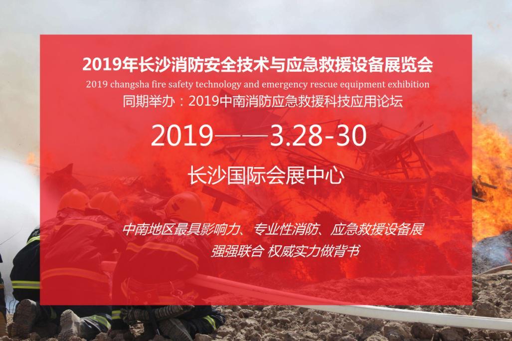 2019年3月长沙将举办中南地区最大消防展